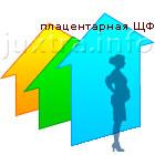 Щелочная фосфатаза повышена за счёт плацентарного изофермента у беременных женщин в первой половине беременности